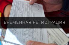 Временная регистрация для граждан СНГ