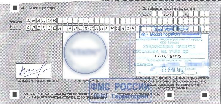 Временная регистрация (постановка на миграционный учет)