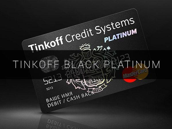 Дебетовая карта Tinkoff Black Platinum