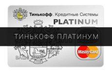 Тинькофф кредитная карта — Тинькофф Платинум