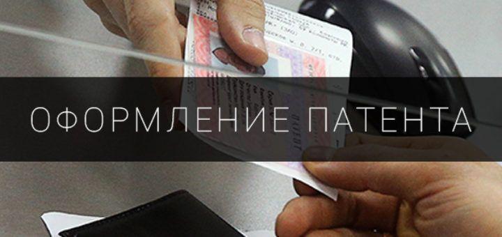 бланк заявления на патент на работу для иностранных граждан с 2015 года - фото 9