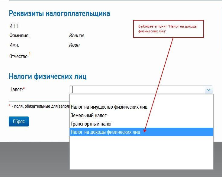 Оплата патента на работу онлайн. Шаг 2.