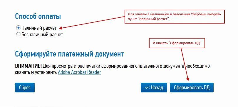 Оплата патента на работу онлайн. Шаг 4.