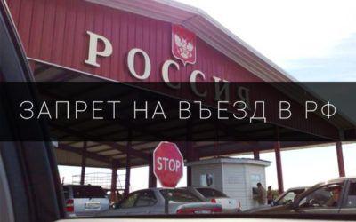 Проверка на запрет въезда в РФ