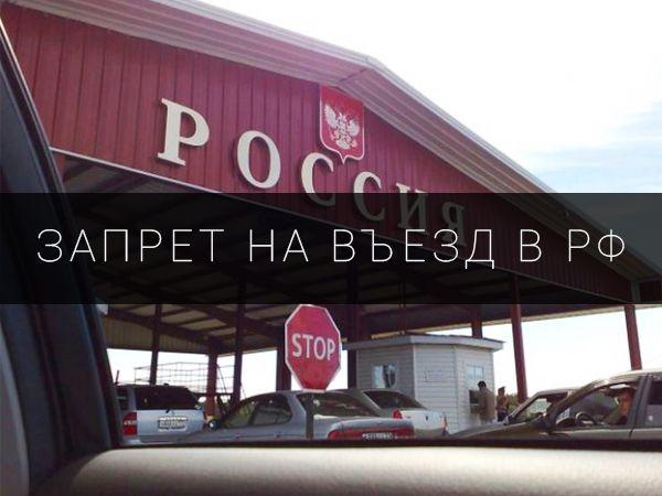 Проверить запрет на въезд в РФ