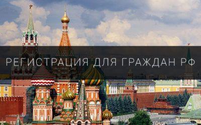 Регистрация в Москве для граждан РФ