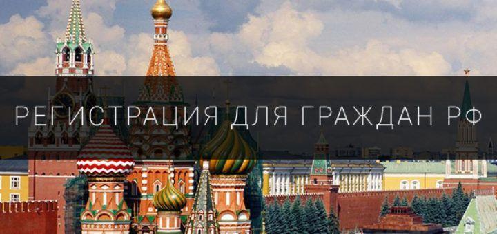 Временная регистрация для граждан РФ в Москве