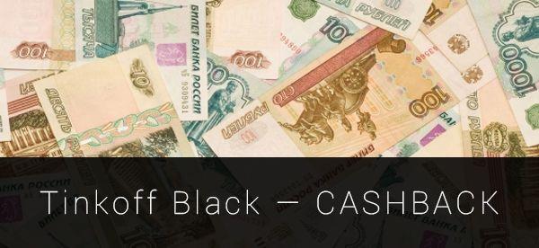 Tinkoff Black Cashback