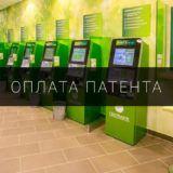 Оплата патента через банкомат