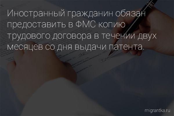 Иностранный гражданин обязан предоставить в ФМС копию трудового договора.