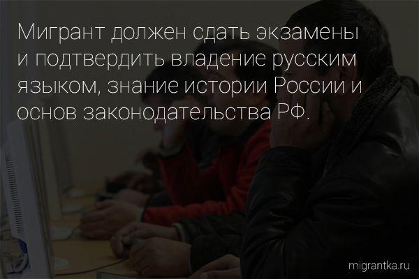 Мигрант должен сдать экзамены по русскому языку, истории и праву.