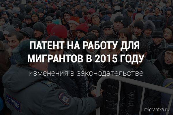 Патент на работу для иностранных граждан в 2015 году