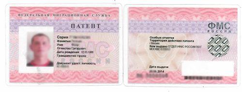 Патент на работу в Москве для граждан Украины