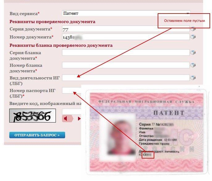 проверка прав иностранного гражданина