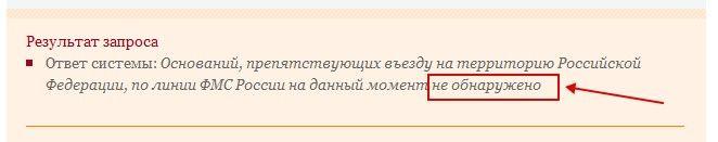 Проверка запрета на въезд в Российскую Федерацию