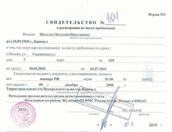 Образец бланка временной регистрации для граждан РФ