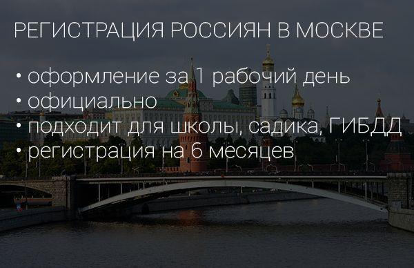 Временная регистрация в Москве для россиян.